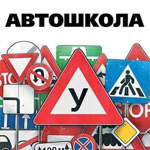 Автошколы Сергача
