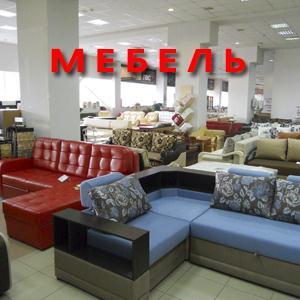 Магазины мебели Сергача