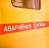 Аварийные службы в Сергаче