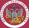 Налоговые инспекции, службы в Сергаче