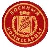 Военкоматы, комиссариаты в Сергаче